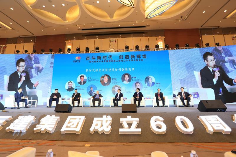 畅谈绿色建筑 建设中国现代建筑产业新格局