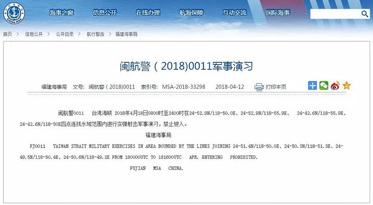 港媒:解放军在台湾海峡实弹军演的五个意涵