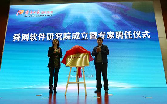 """舜网软件研究院成立 12位行业""""大咖""""成为首批特聘专家"""