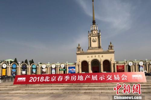 从北京春季房展看楼市变化:成交平淡 本地项目锐减