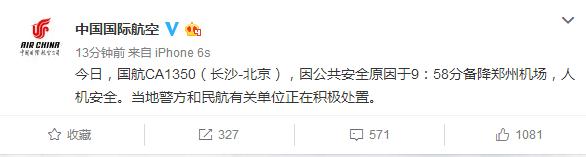 中国国际航空公司一航班因公共安全原因备降河南郑州 人机安全