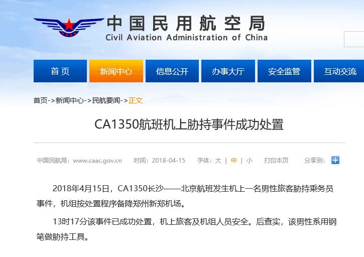 民航局:CA1350航班机上一男性乘客用钢笔胁持乘务员