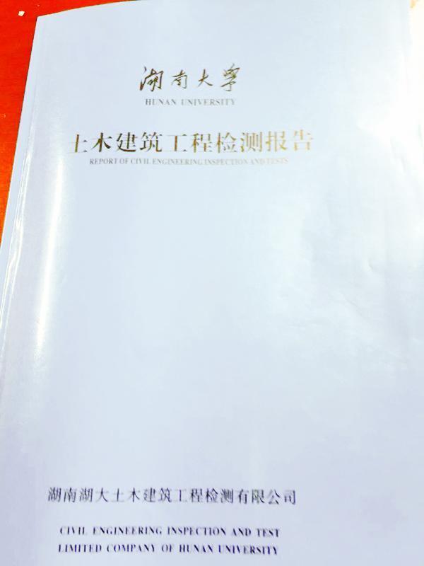 """湖南新宁回应""""棚改房质量问题"""":部分构件需整改"""