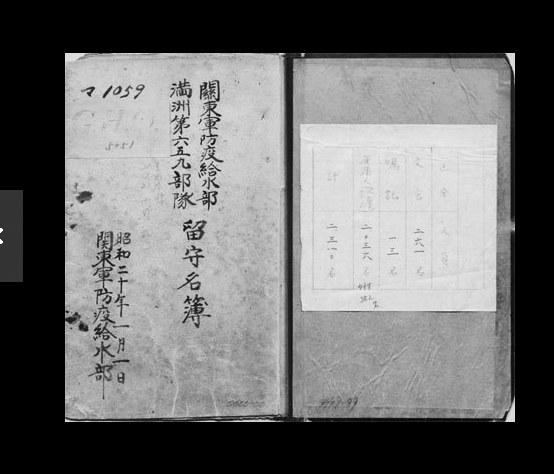 首次!日本国家档案馆公开三千余731部队成员实名名簿