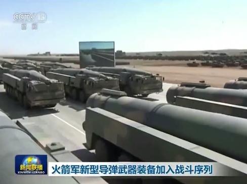 核常兼备!火箭军新一代中远程弹道导弹加入战斗序列