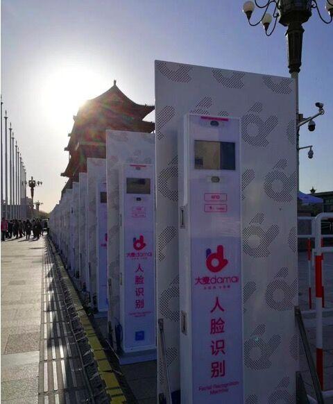 人脸识别立功 北京国际长跑节检出8名替跑选手