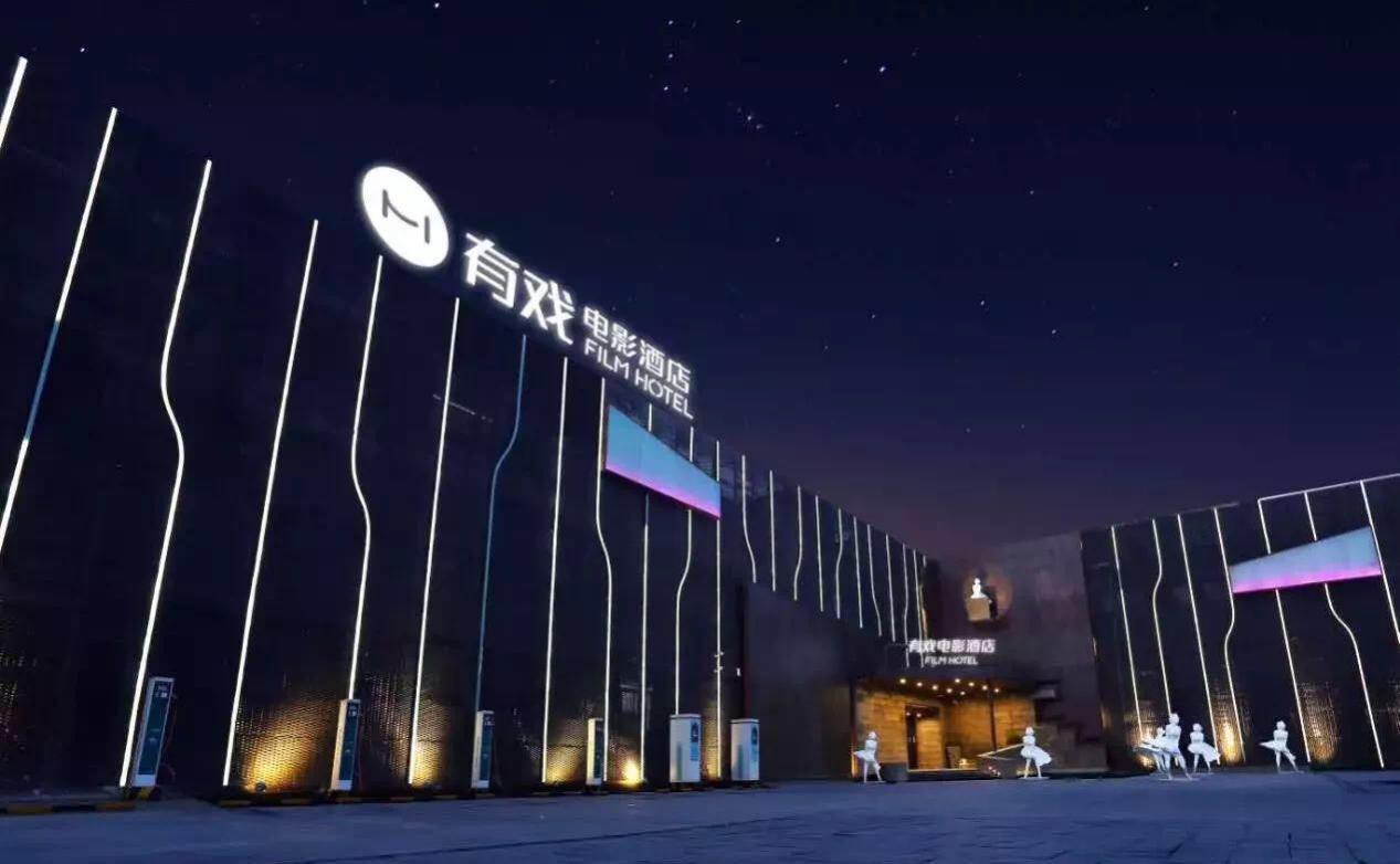 有戏电影酒店获得IDG领投、不惑创投及创始团队跟投1亿人民币A轮融资