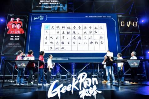 全球顶尖黑客大赛GeekPwn2018喊你去拉斯维加斯