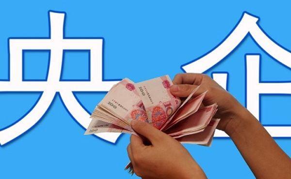 国务院国资委:充分竞争行业央企的工资总额将完全实行备案制
