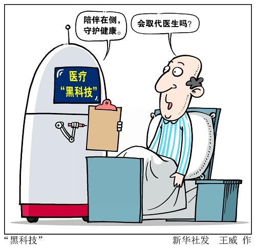 俄媒:中国借助人工智能解决医生不足问题