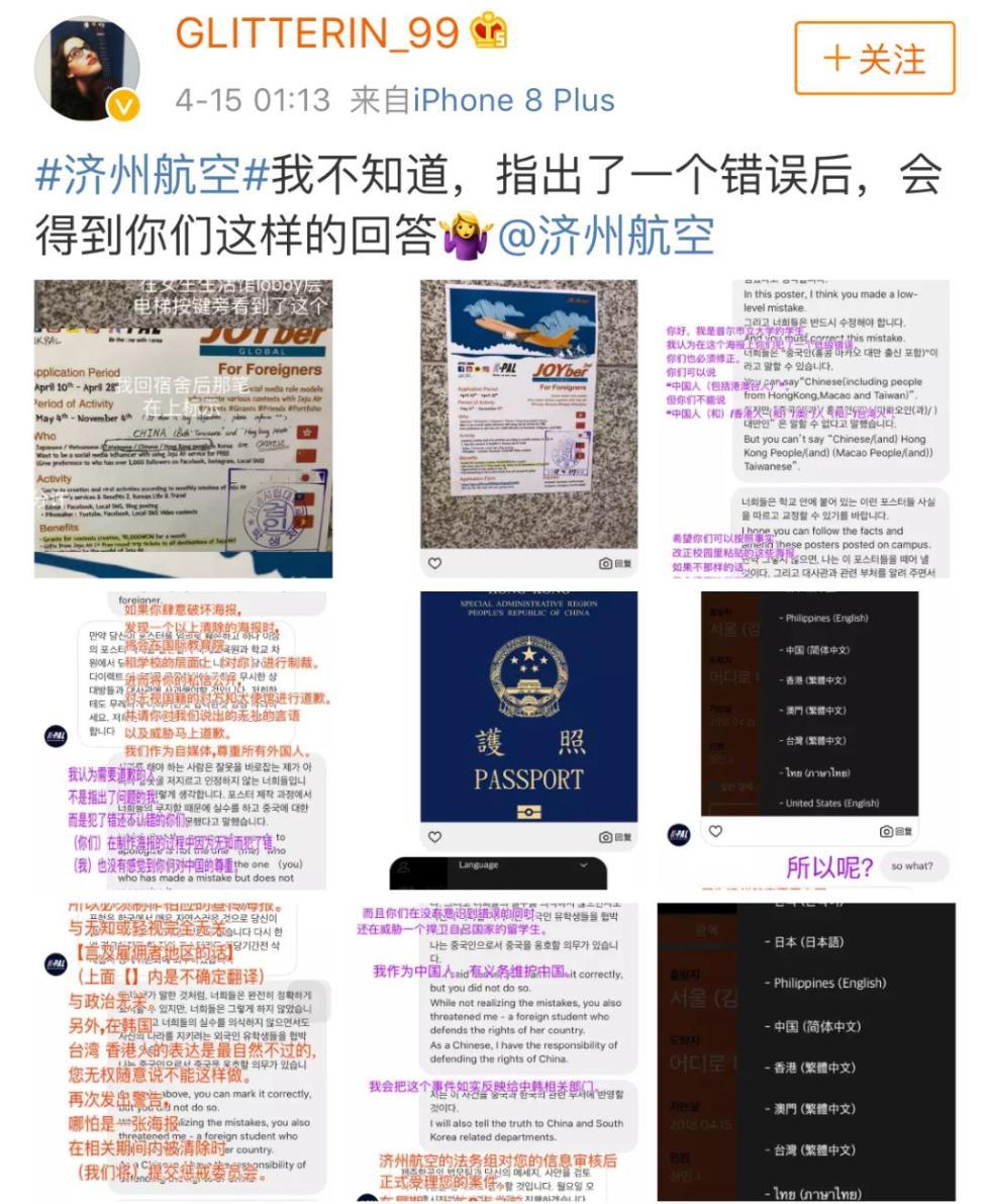 """她在韩国力争""""台湾人也是中国人"""",直到最后也没有成功……"""