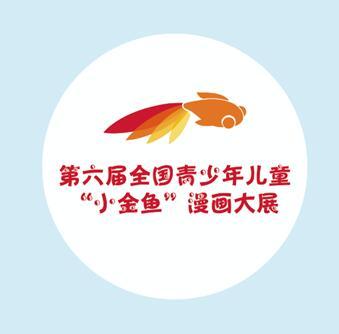"""第六届全国青少年儿童""""小金鱼""""漫画大展即将开幕"""