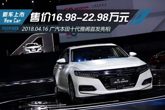 售价16.98-22.98万元 广汽本田十代雅阁首发亮相