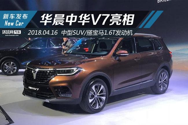 华晨中华V7亮相 中型SUV/搭宝马1.6T发动机