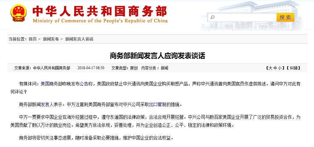 美国出手打中兴,中国商务部发话了!