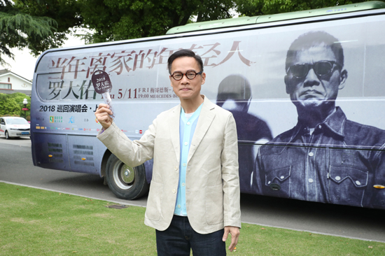 音乐的时光巡礼 罗大佑音乐大巴创意亮相上海