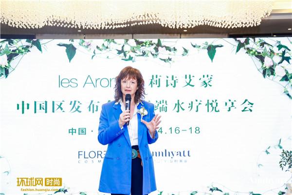 Les Aromes莉诗艾蒙中国区发布会暨高端水疗悦享会在京举办