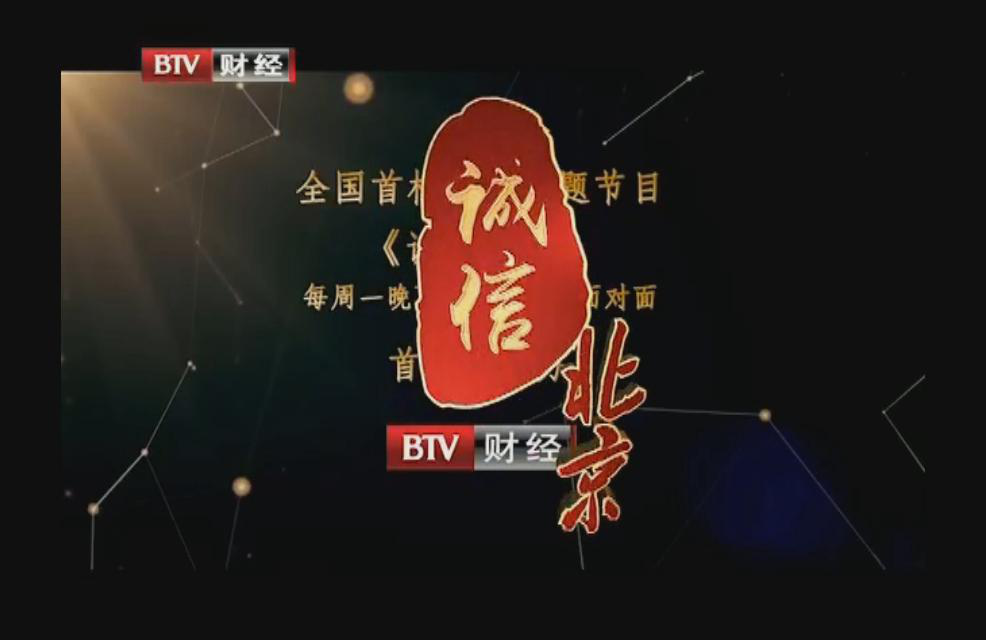 《诚信北京》诚信榜样:北京国丹医院党支部 院长高毓梅