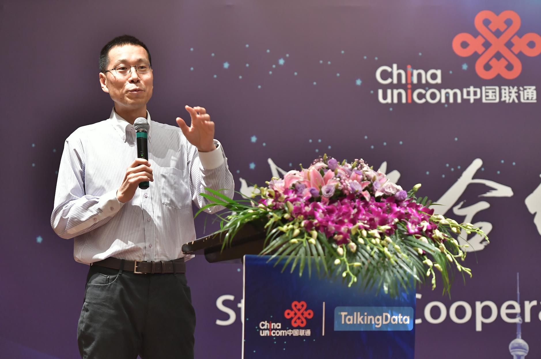中国联通与TalkingData达成战略合作 引领大数据创新