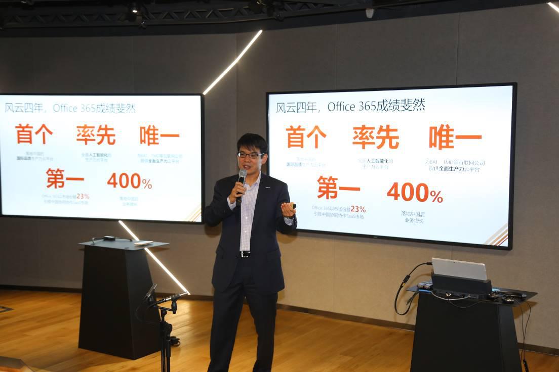 Office 365在华商用四周年业务增长超400% 微软AI持续发力