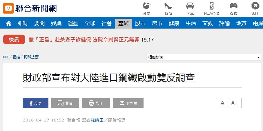 追随美爹?台当局宣布对大陆钢材制品实施双反调查