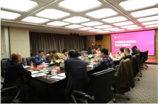 北京福建企业总商会四届三次监事会在帮瀛法务举行