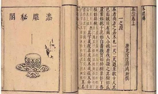 """唐代的陆羽因著有世界上第一部茶学著作《茶经》而被世人誉为""""茶圣""""。"""