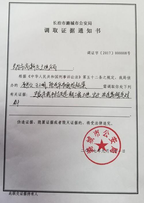山西长治高新区:房地产商实名举报原纪工委书记疑云