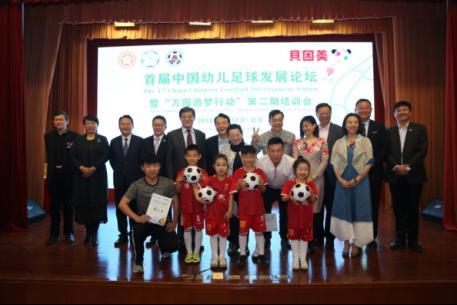 首届中国幼儿足球发展论坛在京举行