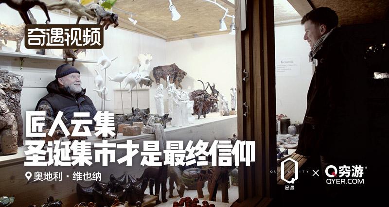 """穷游发力旅行短视频 发布""""奇遇""""短视频系列"""