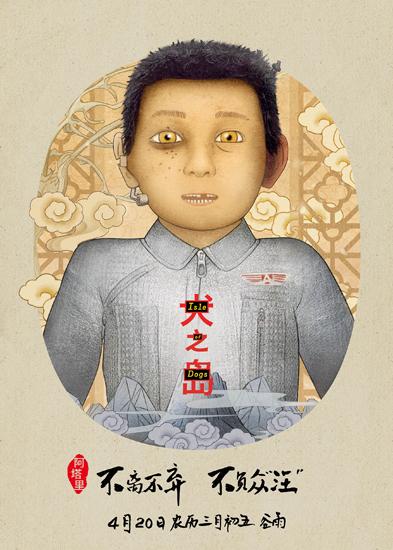 《犬之岛》曝中国风系列海报 众汪灵动萌化人心