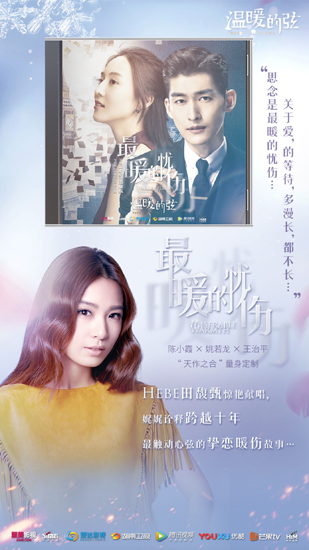 The Here to Heart' theme song Hebe Tien sings 'The Warmest Sorrow' lyrics introduction