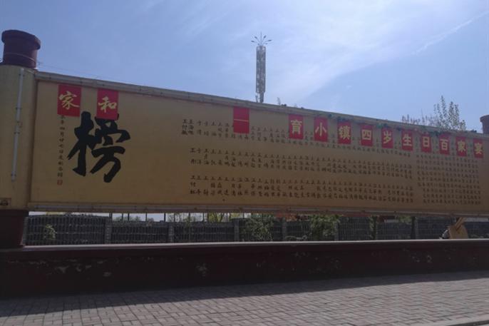 河北学霸村:百户人家走出6个博士12个硕士