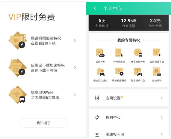 腾讯WiFi管家特权福利上线:为专属应用加速