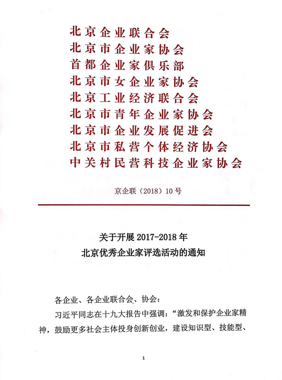 2017-2018年北京优秀企业家评选活动正式开始
