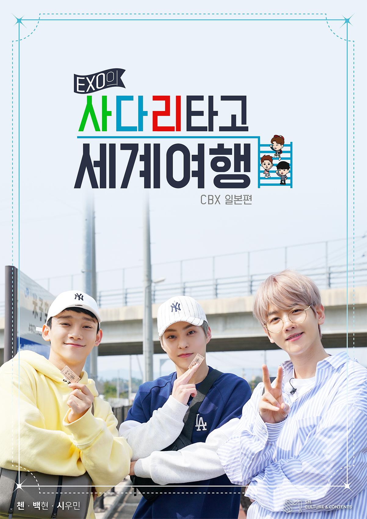 EXO-CBX真人秀《EXO的爬梯子世界旅行》5月21号首播