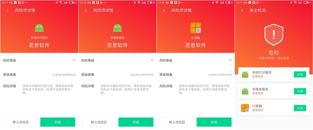 """""""寄生推""""SDK云控作恶,2000万用户遭遇恶意推广"""
