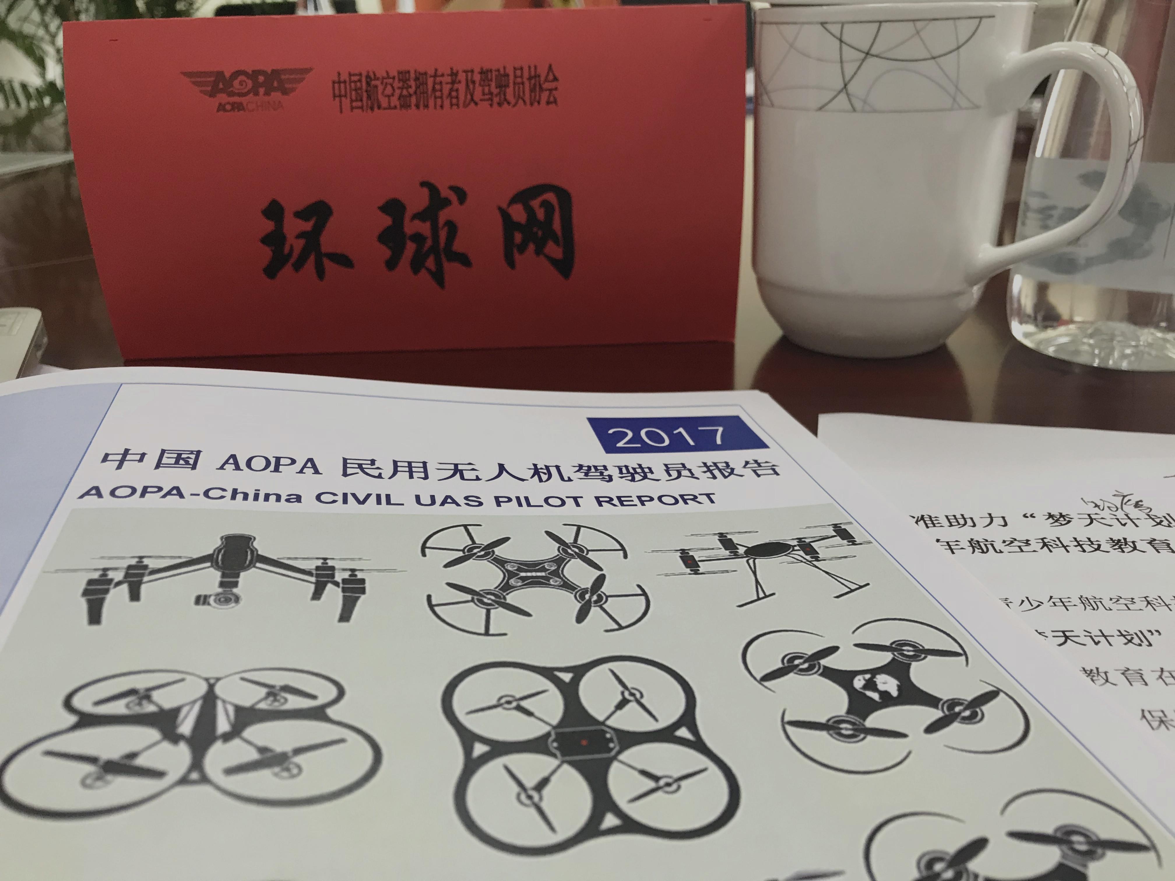 中国AOPA2018年第一季度新闻发布会:训练机构调研数据首度公开