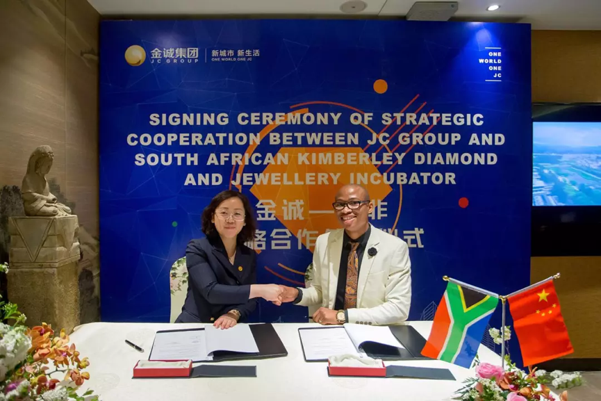 金诚集团进军钻石领域 已与南非代表团达成战略合作