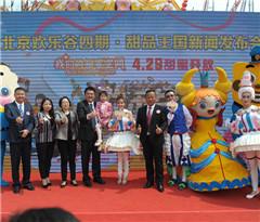 北京欢乐谷发布四期·甜品王国 打造沉浸式文化旅游新体验