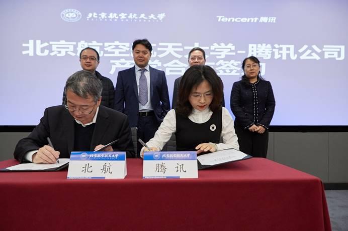 北京航空航天大学与腾讯公司签署产学合作备忘录