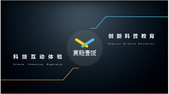 互动体验+创新科教 赛格壹城探索科普新模式