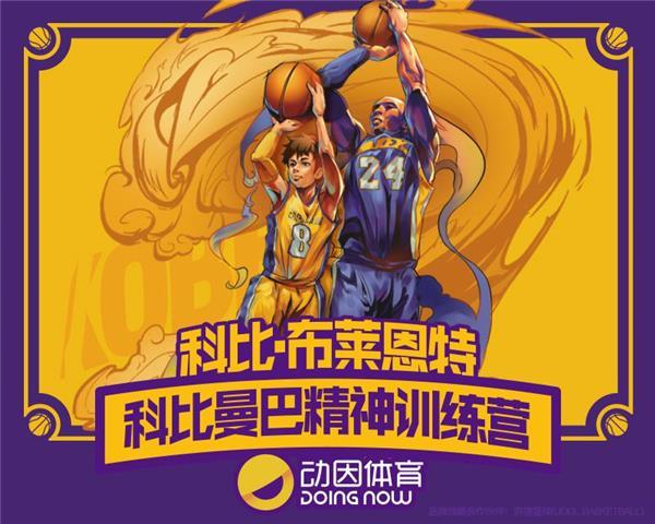 科比首次进军青少年篮球培训 牵手动因体育限额招募中国少年