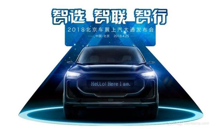 【2018北京车展】上汽大通概念SUV将亮相