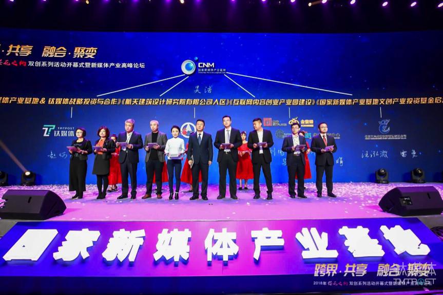 国家新媒体基地与钛媒体签署战略投资与合作协议
