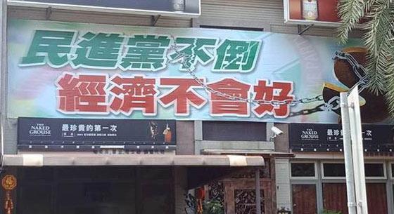 """""""铁票仓""""将崩盘?高雄惊现""""民进党不倒 经济不会好"""""""
