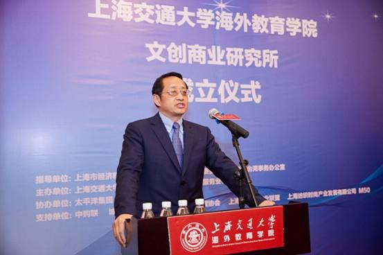 上海交大海外教育学院文创商业研究所成立 文化创新再添新平台