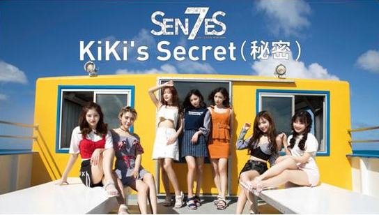 SNH48 7SENSES《KiKi's Secret》MV发布