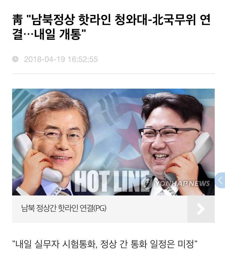 快讯!青瓦台:朝韩首脑热线明日开通 何时通话尚未确定