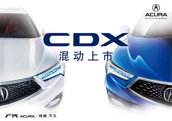 广汽Acura将率最强家族阵容出征北京车展